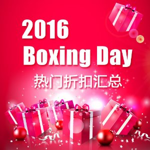 节礼日全网大促销!2016 Boxing Week 热门折扣汇总