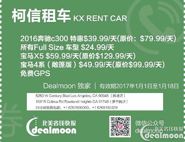 """Ǻ¦è‡³äº""""折 Ņè´¹gps Ɵ¯ä¿¡ç§Ÿè½¦ Kx Rent Car Å¥""""é©°c300 ĽŽè‡³ 39 99 Æ´›æ‰çŸ¶ Alibaba.com offers 1,105 car wheels bbs products. 约至五折 免费gps 柯信租车 kx rent car 奔驰c300 低至 39 99 洛杉矶"""