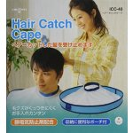 IZUMI Hair Catch Cape Hair Cut Gown Barbers Cape Blue From JAPAN