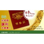 100% American Ginseng Singles Day Special @ Green Gold Ginseng
