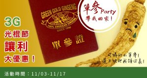 10% off + extra 0.9% Off 100% American Ginseng Singles Day Special @ Green Gold Ginseng