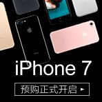 New Release! from $649 iPhone 7 / 7 Plus Pre-Order