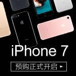 iPhone 7 / 7 Plus Pre-Order
