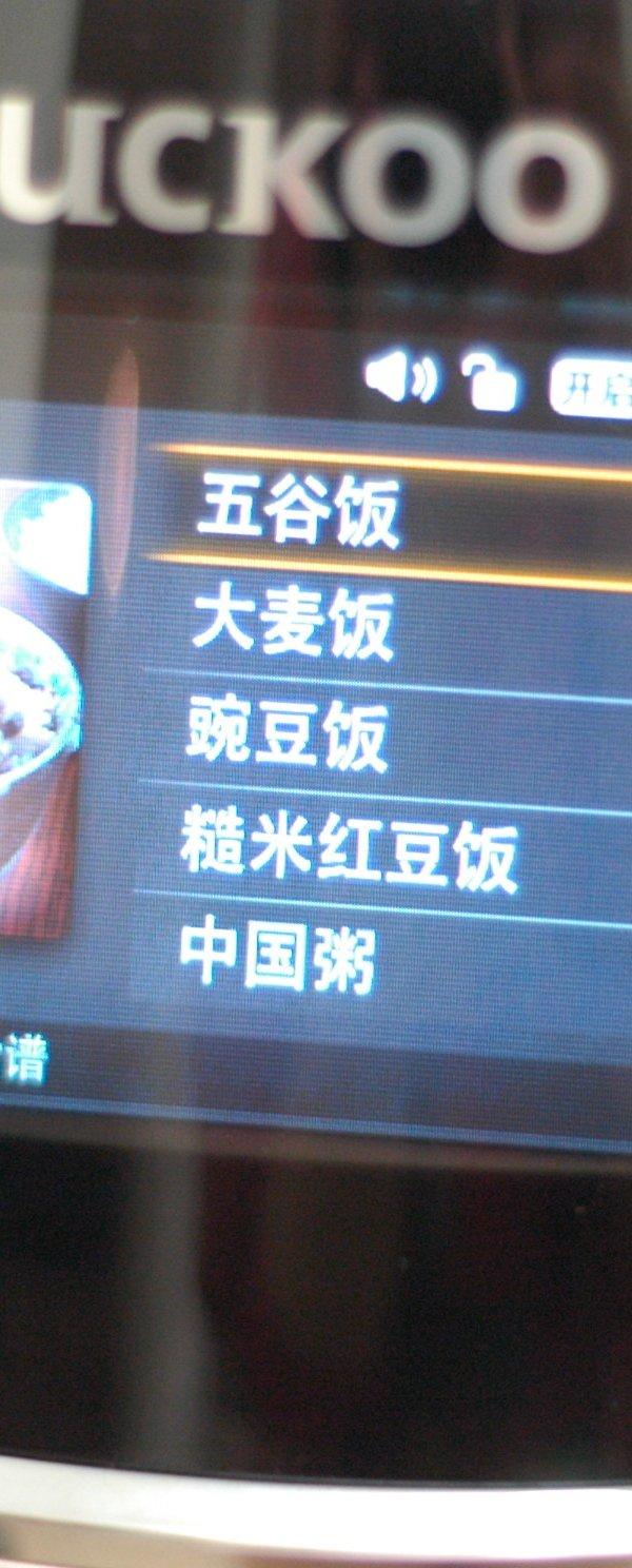 北美众测君粉丝v粉丝Cuckoo福库彩屏电饭煲-糖尿病玉米面能吃图片