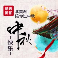 2016 Moon Festival Deals Round up!