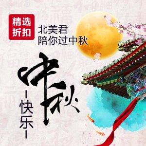 2016 Moon Festival