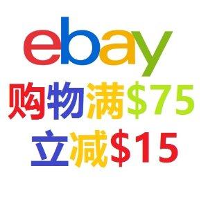 满$75立减$15eBay Canada全场促销开始啦!