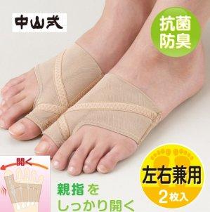 直邮中美!$14.78/RMB101中山式 矫正脚趾外翻 左右脚兼用 两枚装 脚骨矫正器 特价