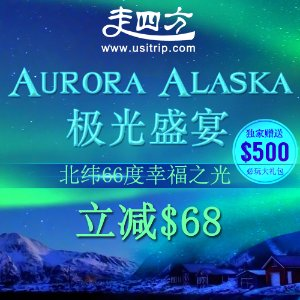 $68 off!2016 Winter Alaska Aurora Tours Packages Launching Sale @ Usitrip.com