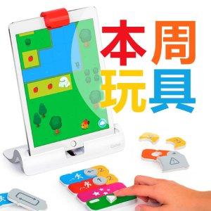 """本周玩具(8/8-8/14)Osmo虚实互动游戏系统颠覆传统 让5岁的孩子也能学会""""编程"""""""