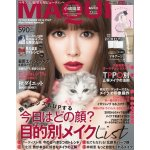 Japanese Fashion Magazine MAQUIA December