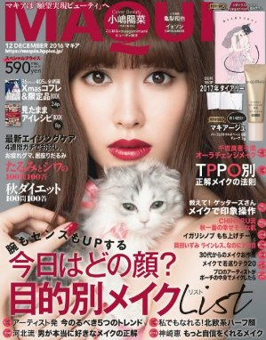 $5.44Japanese Fashion Magazine MAQUIA December