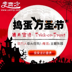 Exclusive, Up To 22% Off, From $552016 Halloween Tours Packages Sale at Usitrip.com
