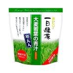 $13.24 (was $18.99) OOMUGI WAKABA Barley Leaf Powder Drinks
