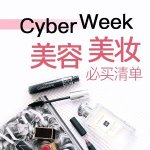 Dealmoon Cyber Week Beauty Event