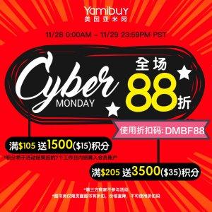 8.8折+最高可获3500积分亚米网Cyber Monday 全场大促