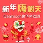 【新年嗨翻天】K歌聚会+美食大餐!红焖肘子、牛油火锅、烤肉
