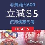 $5优惠!Travelex换汇独家优惠