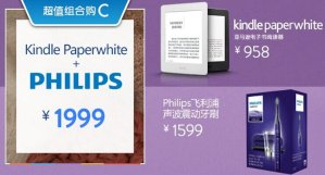 ¥1999 kindle+Philips
