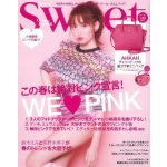 Sweet Japanese Fashion Magazine March 2017