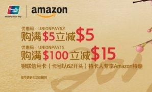 满$5立减$5,满$100减$15银联国际 x 亚马逊直邮中国活动开始了!