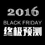2016年黑色星期五电子数码折扣预测
