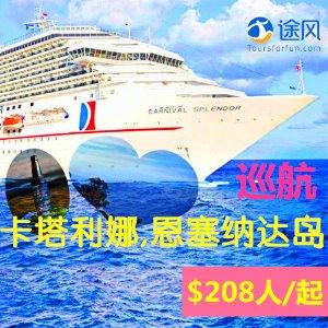 $208起,5天4晚巡航卡塔利娜、恩塞纳达岛途风(携程旗下)乘邮轮趣度假,约起来