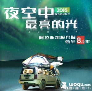 Up to 15% Off Alaska Aurora Travel Package @ woqu.com