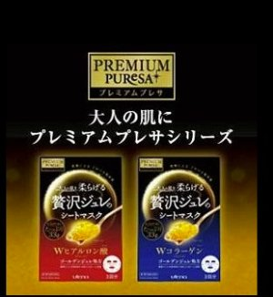 10% Off + Delivery from Japan Utena Premium Puresa  Collagen Golden Gelee(Jelly) Mask, 33 g × 3 pcs