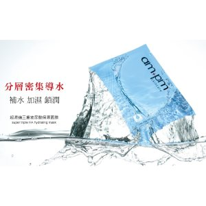 Naruko ampm Super Triple HA Hydrating Mask 5 pcs