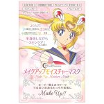 Sailor Moon Face Mask 5 Pieces @ Amazon Japn