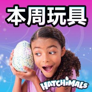 本周玩具(9/26-10/2)玩具界的X档案  谁知道这蛋到底会孵出什么?可能是2016年圣诞最火的玩具——Hatchimals