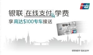 立享$100 GroundLink专车接送服务银联卡在线支付留学学费