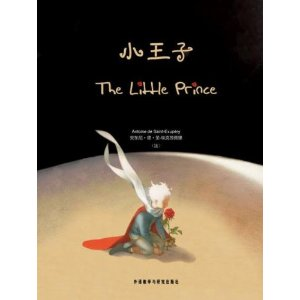 The Little Prince Chinese Edition eBook