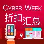 Cyber Week Online抢购清单!持续更新!