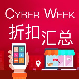 MMK折上折,MAC 75折,SW过膝靴6折!Cyber Week Online抢购清单!持续更新!