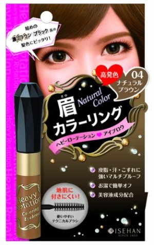 $12.89 Kiss Me Heavy Rotation Coloring Eyebrow, 04 Natural Brown, 0.5 Pound
