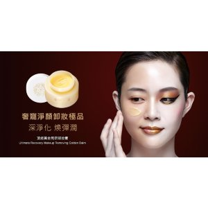 Naruko La Creme Ultimate Recovery Makeup Removing Golden Balm