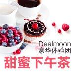 【甜蜜下午茶】LadyM蛋糕、手工芋圆、榴莲班戟、水滴蛋糕