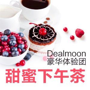 纽约·湾区·洛杉矶·达拉斯【甜蜜下午茶】LadyM蛋糕、手工芋圆、榴莲班戟、水滴蛋糕
