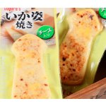 Suguru's Cuttlefish Meat @ HOMMI
