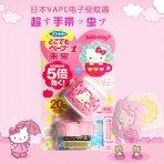 直邮中美!$9.91 / RMB66 爸爸去哪儿同款 VAPE HELLO KITTY 电子驱蚊器手表 热卖