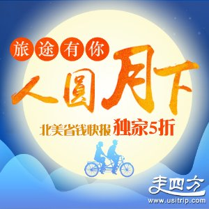 Dealmoon Exclusive, Up to 50% Off!2016 Mid-Autumn Festival Travel Package Sales at Usitrip.com