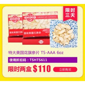 American Ginseng TS-AAA 6oz  Special offer  2 Boxes (COUPON:TSHTS611)