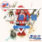 10% OFF, up to $200 off! 2016 Boston & East Coast Tours Packages Sale at Usitrip.com