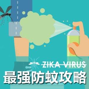 亚非20亿人恐染寨卡病毒?备孕怀孕须知-如何预防Zika病毒+最有效防蚊方式