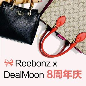 Reebonz x DealMoon 8周年庆来晒Reebonz购物收获,赢Burberry美包!