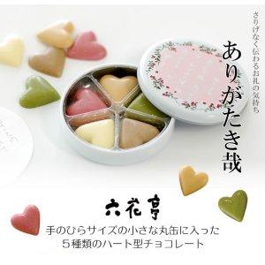 ROKKATEI Heart Shape Chocolate, 15 pcs
