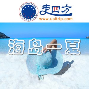 Up to 20% off! Happy Summer Island Holiday Travel Packages Sale @ Usitrip.com