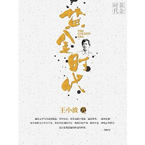The Golden Era(Chinese Edition) eBook